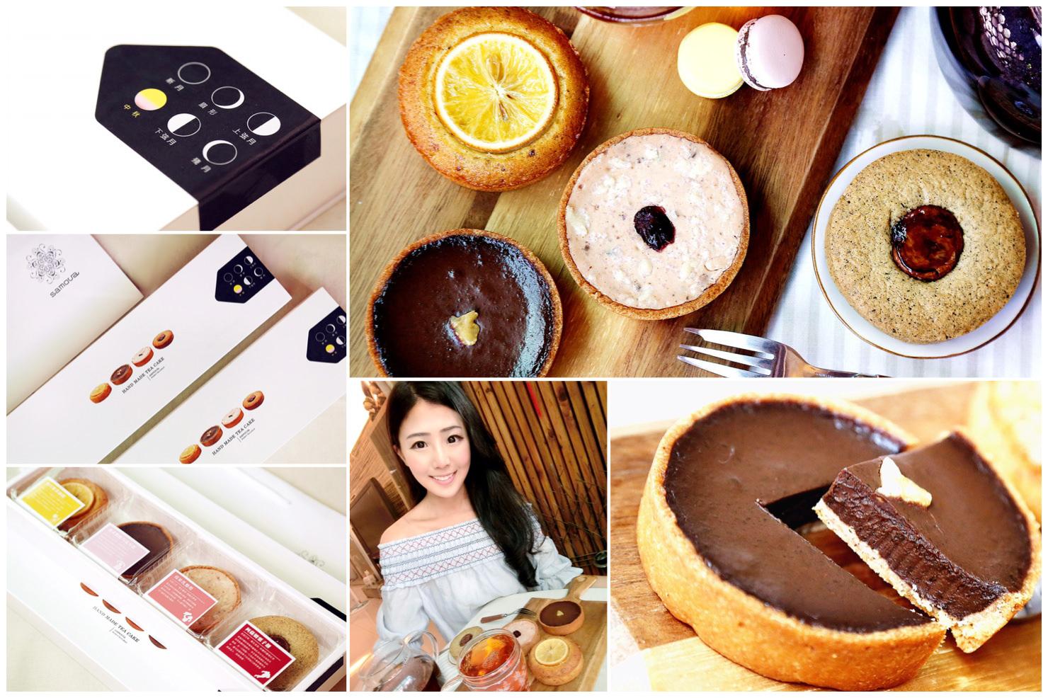 """中秋午""""茶""""甜點 ♥ samova交響月禮盒 ♥ 不一樣的心意,巧。橙。栗。苺 四季留香  ♥ JoyceWu。餐桌記"""