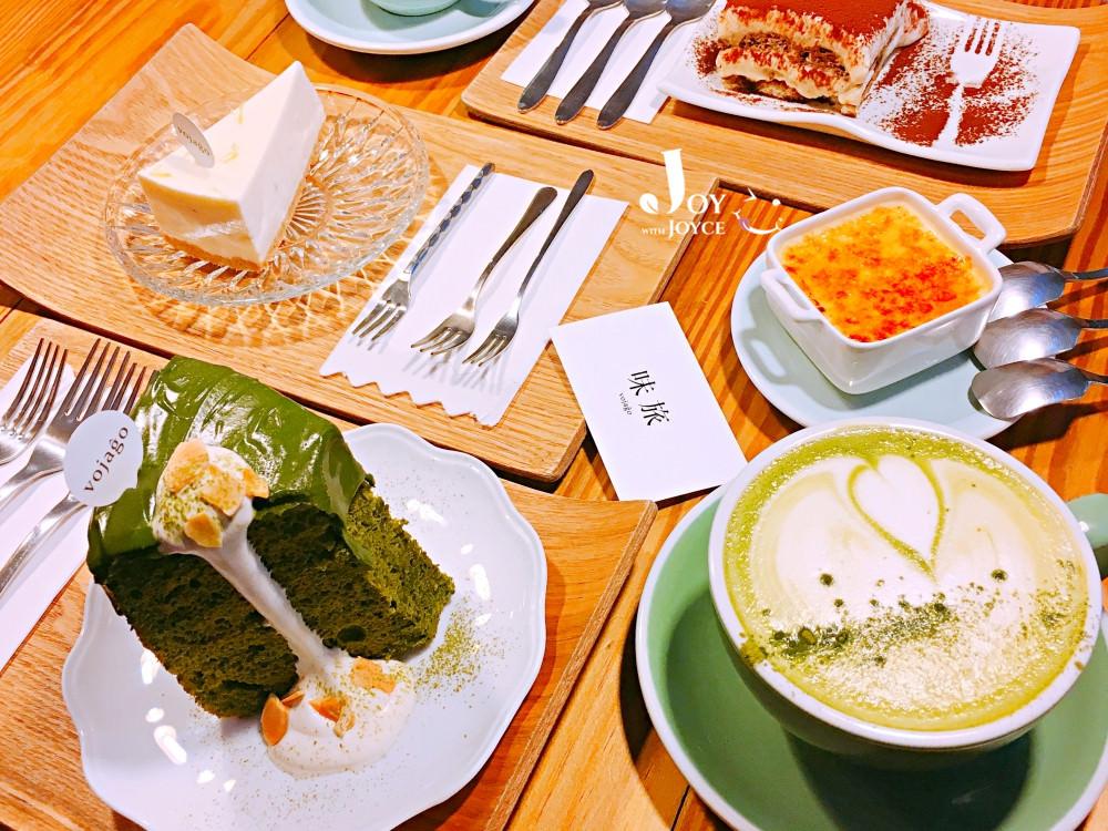 [信義。咖啡廳] 味旅 vojago ♥ 森半抹茶甜點下午茶 輕食 全時段供餐 不限時!(捷運市政府站)♥ Joyce食尚樂活。食記