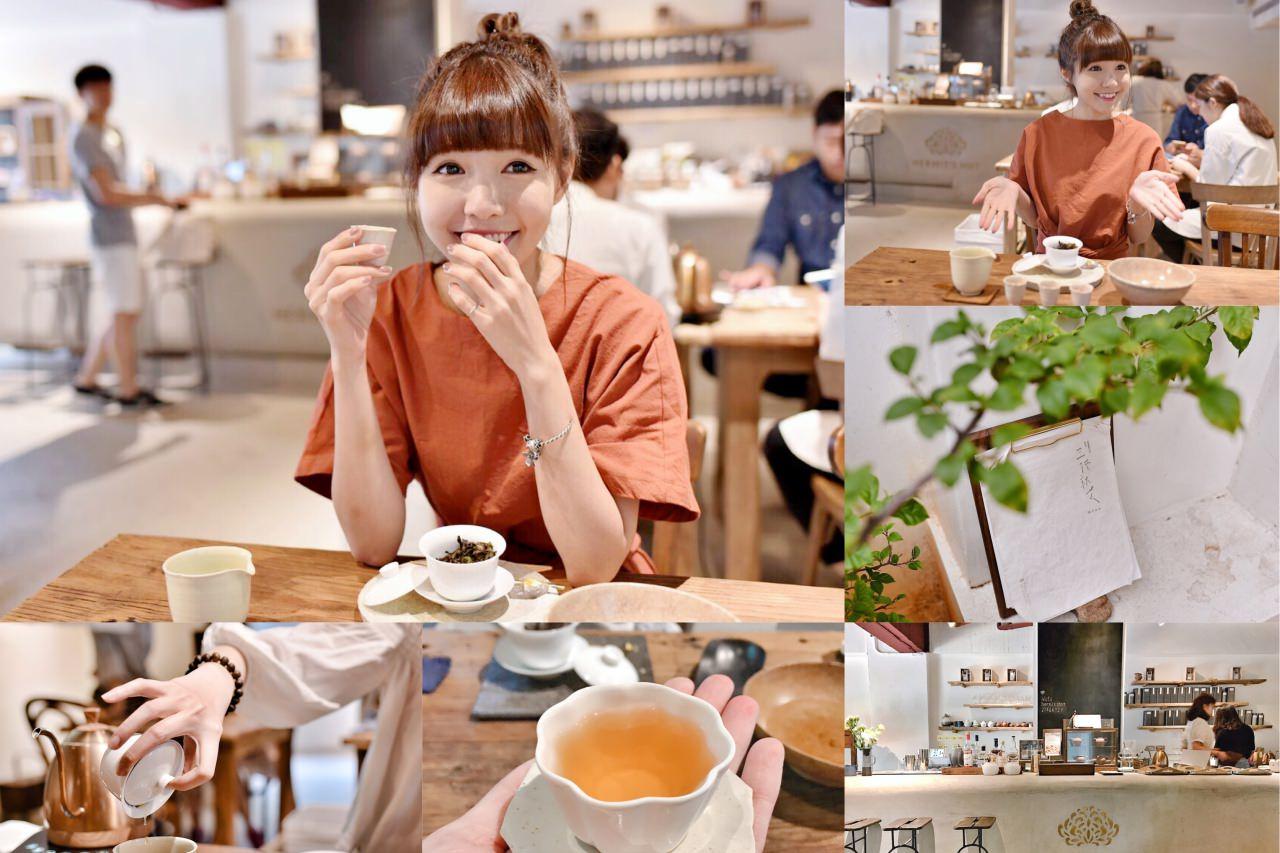 [台北信義區-美食推薦]在『三徑就荒Hermit's Hut 』找到自己喜愛的茶風味 台灣品茶美學 ♥ 小Connie愛夢遊。食記