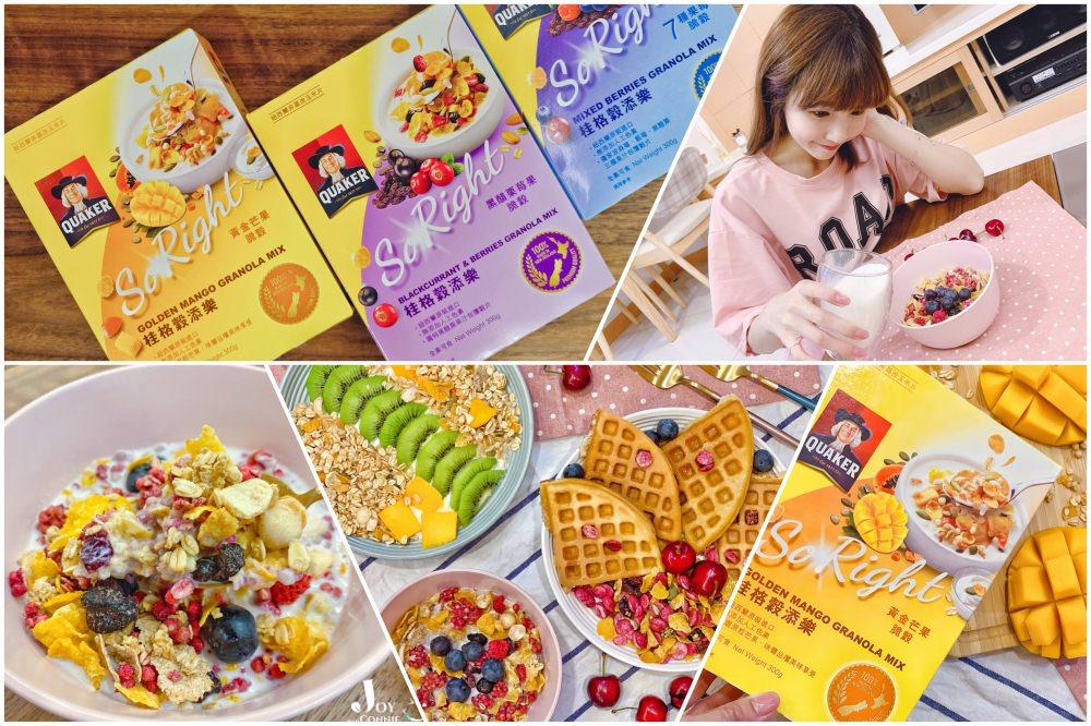 桂格『穀添樂』新口味上市 ♥ 滿滿果乾的黃金芒果脆穀 & 7種果莓脆穀 ♥ 營養健康的水果派對怎麼搭都好吃 ♥ 小Connie愛夢遊