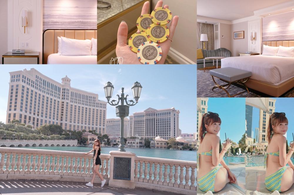 [拉斯維加斯-住宿推薦]Las Vegas最繁華中心『Bellagio Hotel 百樂宮酒店』不能錯過震撼噴泉水舞 ♥ 小Connie愛夢遊。遊記
