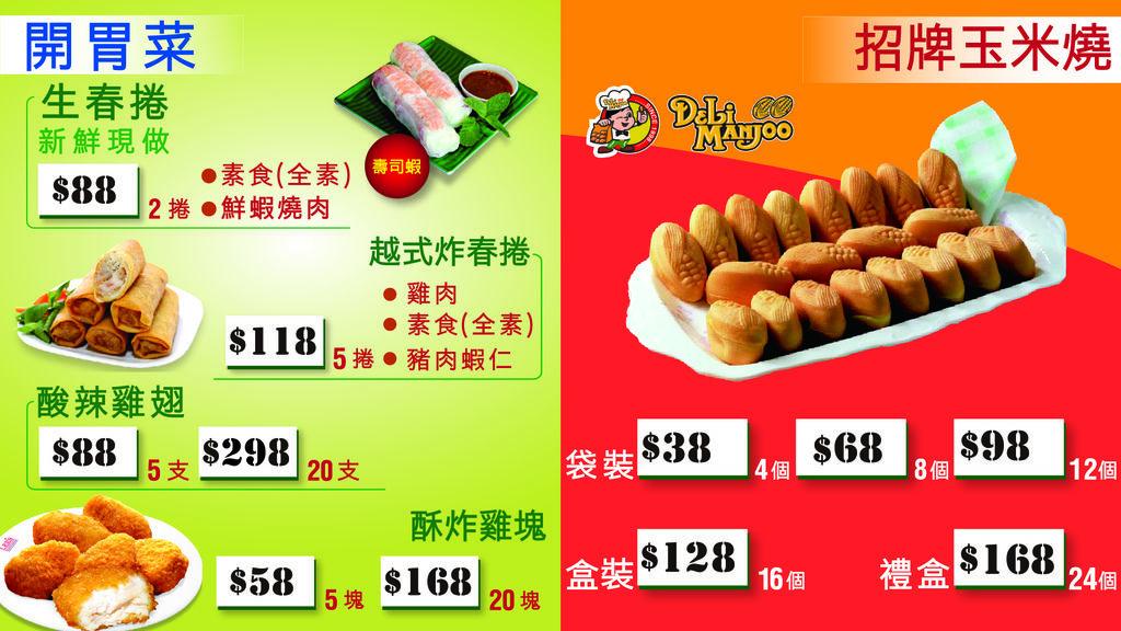 開胃菜+玉米燒.jpg