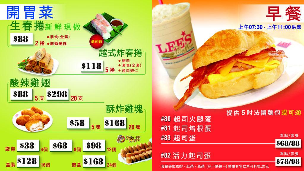 開胃菜+早餐.jpg