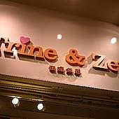 [美式] ♥ Trine & Zen  崔妮傑恩  (微風廣場) 原 Dean Deluca / 31冰淇淋  ♥ JoyceWu。食記