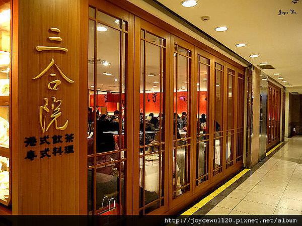 [港式] ♥ 三合院 飲茶 粵式料理 (東區/忠孝sogo) N訪  ♥ JoyceWu。食記