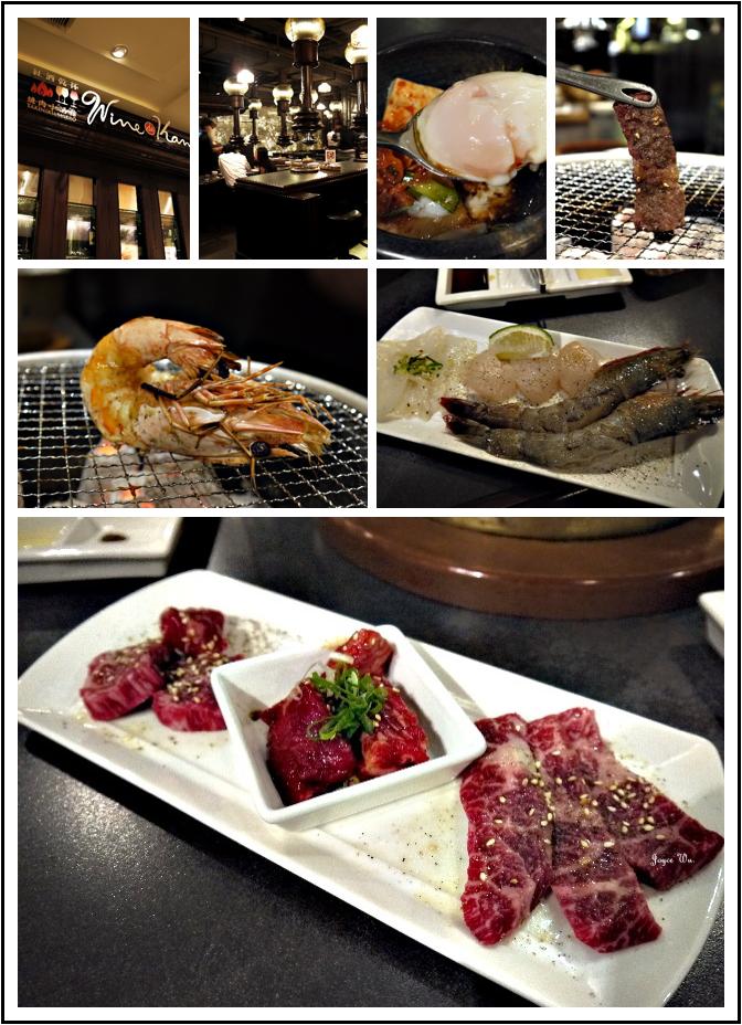 """[燒烤] ♥ """"紅酒乾杯"""" 燒肉小酒館 Wine de Kanpai (東區/微風廣場店)♥ JoyceWu。食記"""