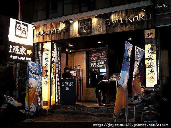 [燒烤] ♥牛角隱家 日式碳火燒肉  包廂式 (東區)/二訪 ♥ JoyceWu。食記