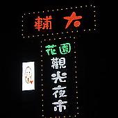 [新北市。夜市] 新開幕 ♥ 輔大 花園夜市 只有二.五.六營業 ♥ JoyceWu。食記