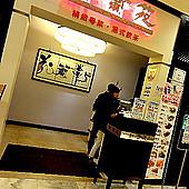 [港式。飲茶] ♥♥ 新葡苑 (SOGO復興店) / 五訪 ♥ JoyceWu。食記