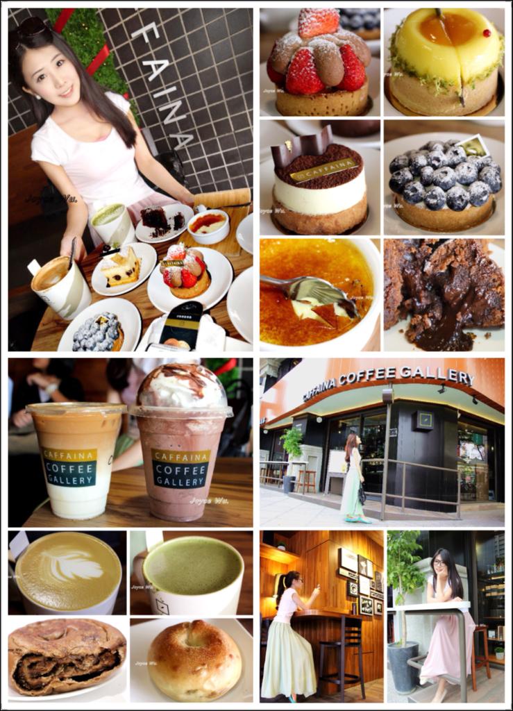 "[cafe]♥Caffaina Coffee Gallery ""卡啡那""♥♥ 高質感台灣星巴克 愛河河堤旁放慢腳步文青好去處 高CP值 全時段 法式蛋糕 超好吃鹹甜貝果 抹茶 法樂哆 (高雄市/明誠壹號店) ♥ JoyceWu。食記"