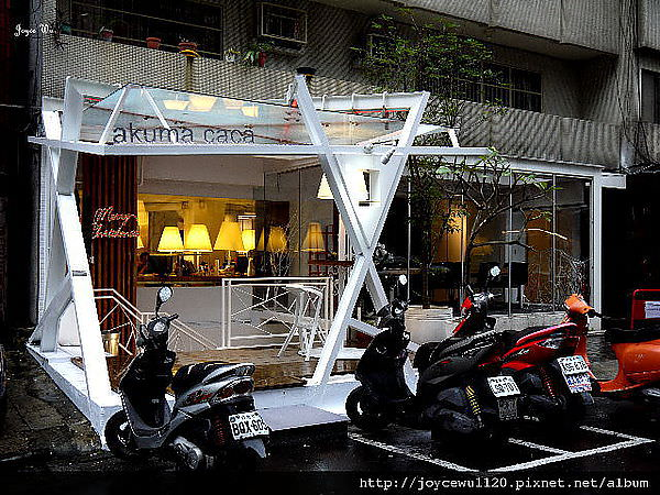 [cafe] ♥ AKUMA CACA  可可設計人文咖啡  玻璃屋底下的咖啡店  每年都更新 開幕日 ♥ JoyceWu。食記